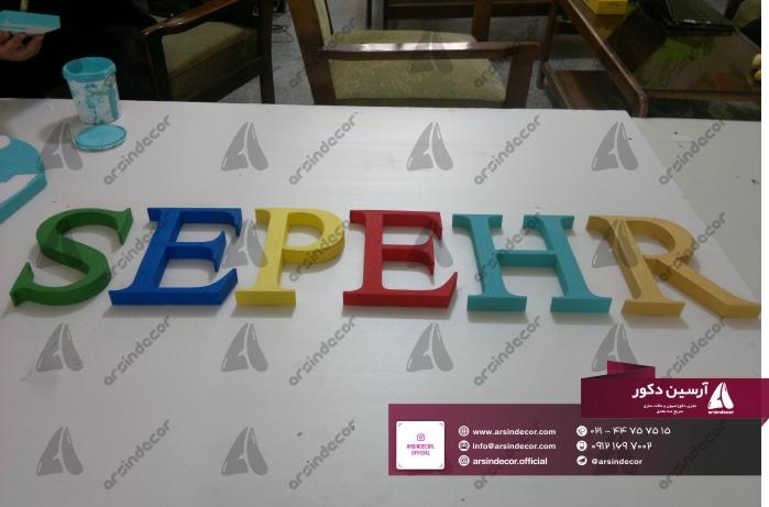 حروف فومی